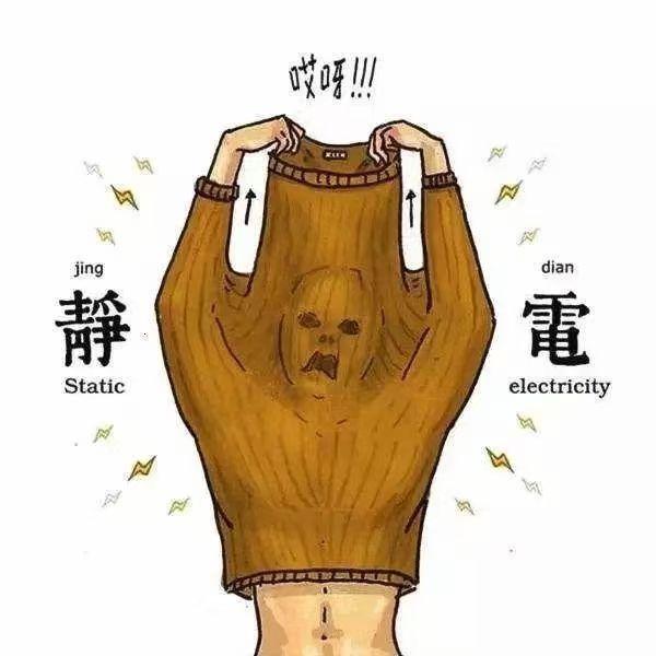 一天被电无数次,碰到人电,碰到物也电,现在好了,大家都离我远远的😬,我快成发电机了,嗯嗯嗯…